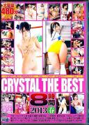 CRYSTAL THE BEST 8時間 2013 春