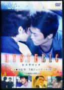 HYSTERIC