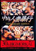30th BIGMORKAL 中出し人妻暴行 ANNIVERSARY EDITION 8時間