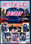 MOTOR GIRLS TOILET IN SUGO Vol.1