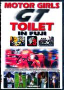 MOTOR GIRLS TOILET IN FUJI vol.3