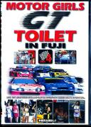 MOTOR GIRLS TOILET IN FUJI vol.4