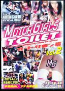 MOTOR GIRLS TOILET IN オート・サロン編 Vol.2