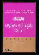 中嶋興業LINEUP CATALOGUE Vol.16
