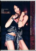 Charisma GAL GET YOU! 12 水澤りの
