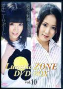 Lunatic ZONE DVDBOX Vol.10