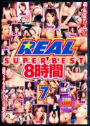 REAL SUPER BEST 8時間 7
