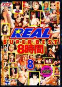 REAL SUPER BEST 8時間 8